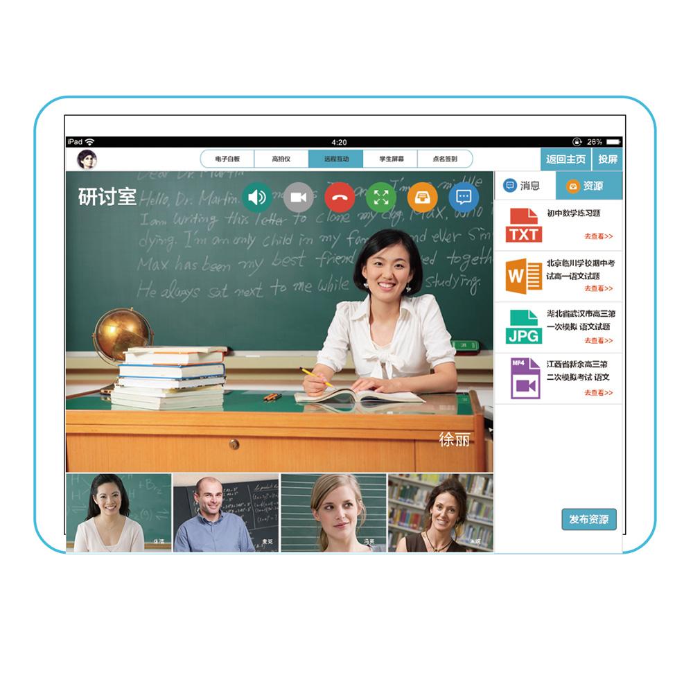 教育云平台