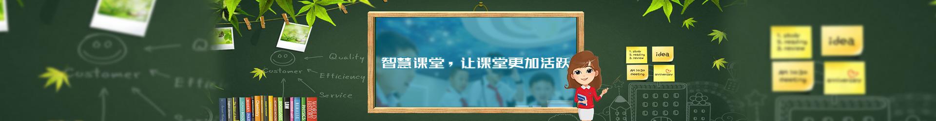 北京课堂互动