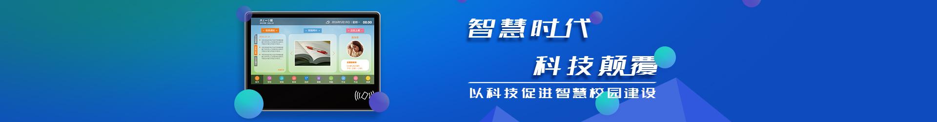 北京智慧班牌